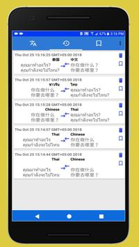 Thai Chinese Translator screenshot 4