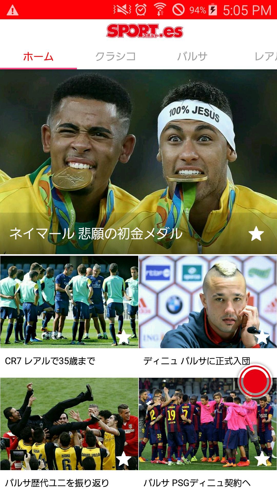 ニュース 海外 サッカー