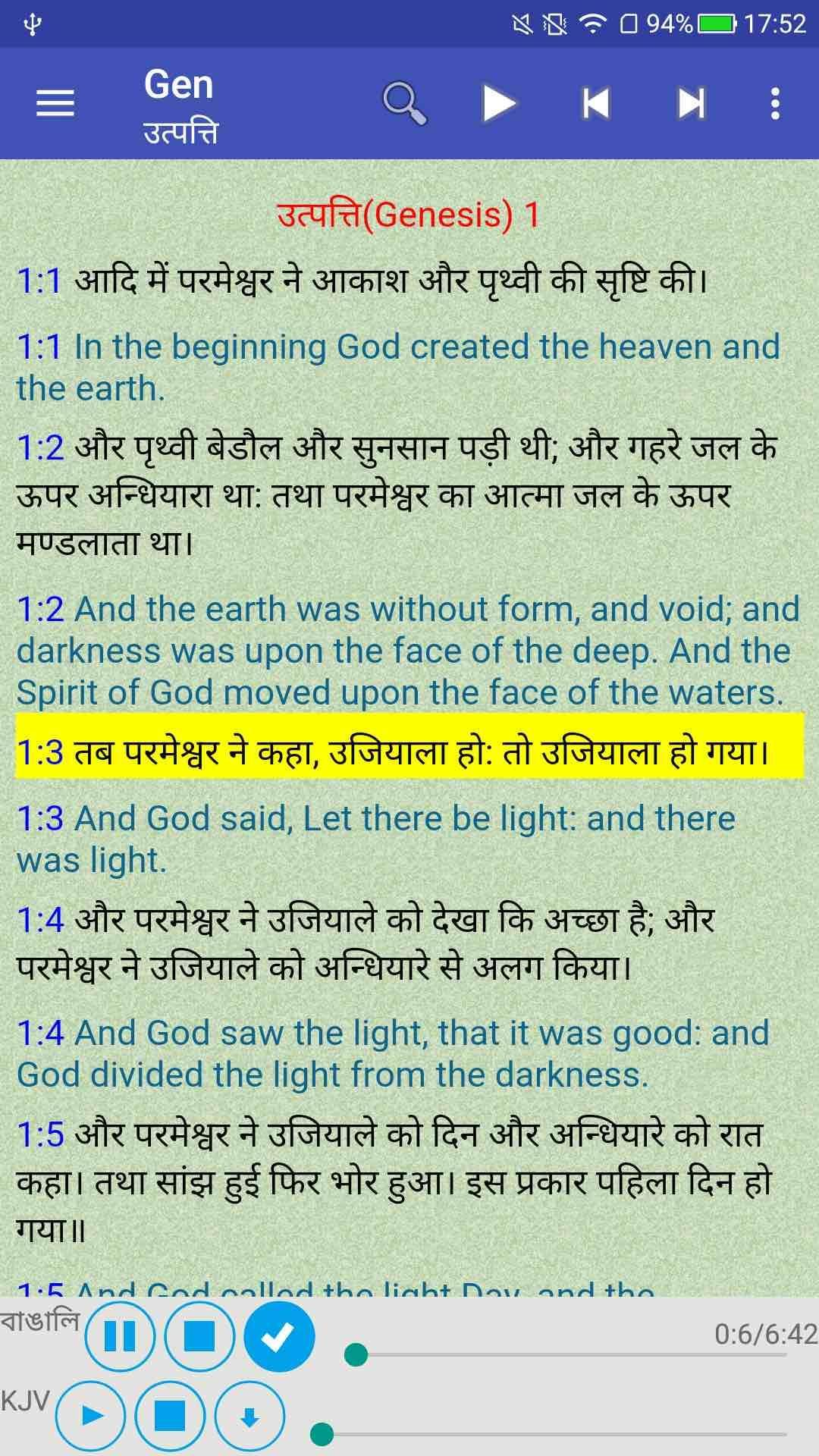 Hindi English Holy Bible Offline Audio for Android - APK