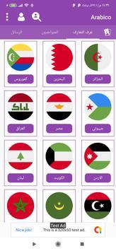 دلعني - تعارف و دردشة عربية مجانية , شات العرب screenshot 4