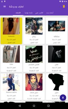 دلعني - تعارف و دردشة عربية مجانية , شات العرب screenshot 2
