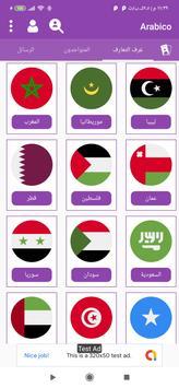 دلعني - تعارف و دردشة عربية مجانية , شات العرب screenshot 3