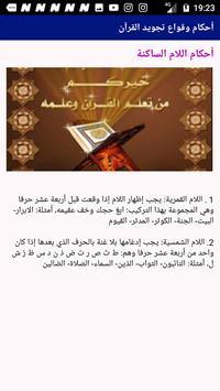 تعلم تجويد القرآن  بدون نت screenshot 4