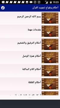 تعلم تجويد القرآن  بدون نت screenshot 1
