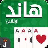 Hand, Hand Partner & Hand Saudi on pc