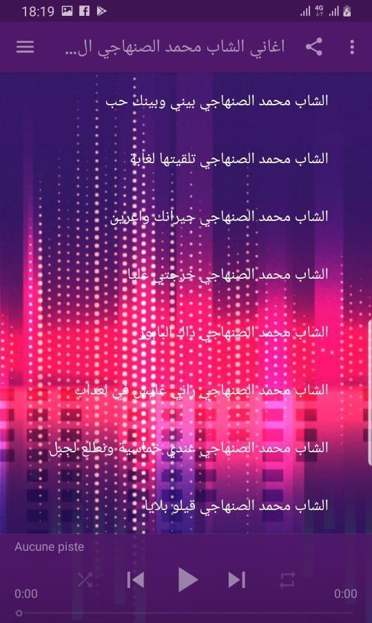 الشاب محمد الصنهاجي الجزء التاني Pour Android Téléchargez