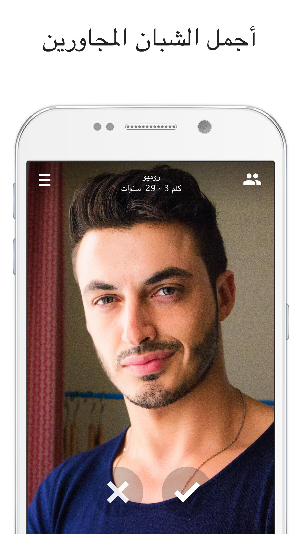 Gay Dating Gay Chat DISCO app analytics