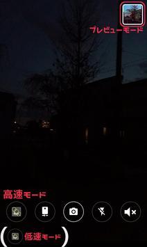 暗視カメラ poster