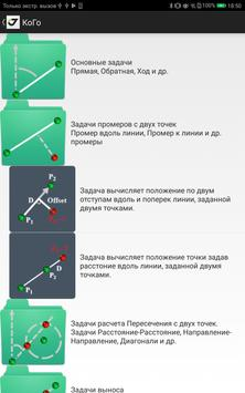 JAVAD Mobile Tools for authorised Receivers скриншот 13