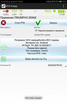 JAVAD Mobile Tools for authorised Receivers скриншот 14