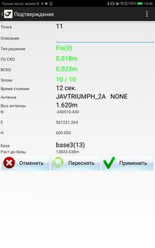 JAVAD Mobile Tools for authorised Receivers скриншот 15