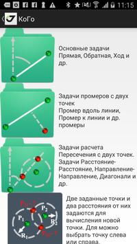 JAVAD Mobile Tools for authorised Receivers скриншот 3
