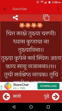 Gajanan Maharaj: Gajanan Vijay (Pothi), Aarti screenshot 5