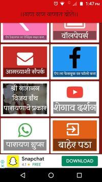 Gajanan Maharaj: Gajanan Vijay (Pothi), Aarti poster