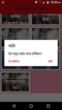 Gajanan Maharaj: Gajanan Vijay (Pothi), Aarti screenshot 3