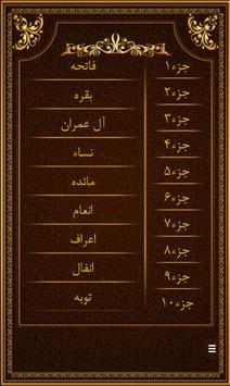 قرآن کامل به همراه ترجمه فارسی screenshot 1