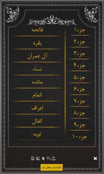 قرآن کامل به همراه ترجمه فارسی screenshot 3