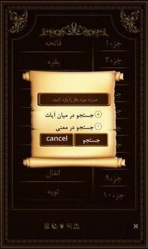 قرآن کامل به همراه ترجمه فارسی screenshot 4