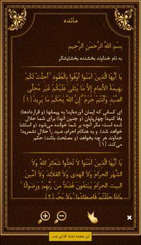 قرآن کامل به همراه ترجمه فارسی screenshot 5