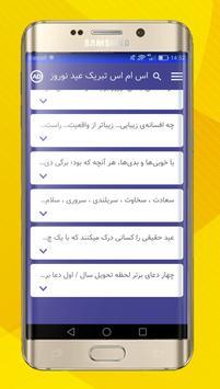 اس ام اس تبریک عید نوروز captura de pantalla 3