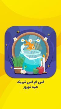 اس ام اس تبریک عید نوروز Poster
