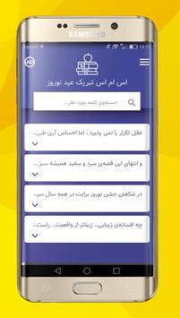 اس ام اس تبریک عید نوروز captura de pantalla 1