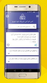 اس ام اس تبریک عید نوروز captura de pantalla 2