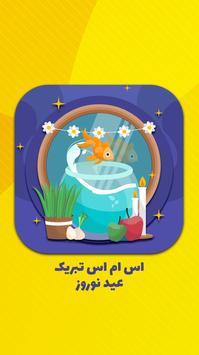 اس ام اس تبریک عید نوروز captura de pantalla 4