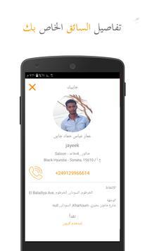 Jayeek screenshot 5
