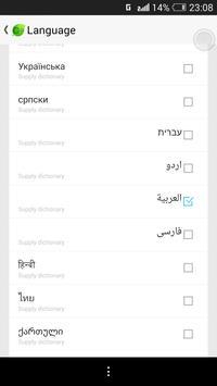 Língua Árabe - Teclado GO imagem de tela 3