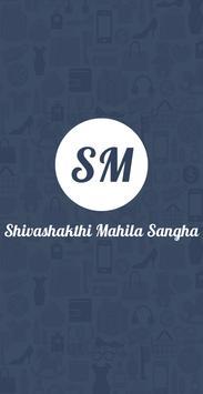 Shivashakthi Mahila Sangha screenshot 1