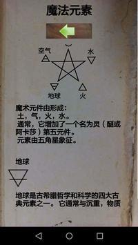 白魔法 截图 2