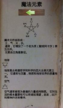 白魔法 截圖 9
