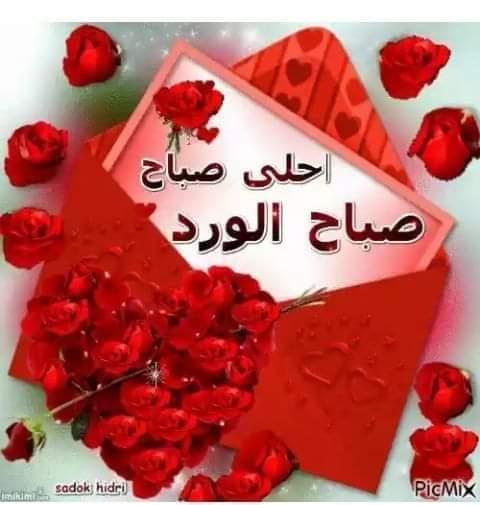 صباح الخير حبيبي For Android Apk Download