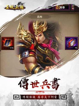 正統三國 screenshot 13