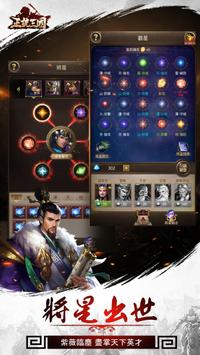正統三國 screenshot 2