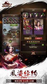正統三國 screenshot 4