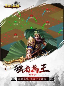 正統三國 screenshot 6