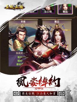 正統三國 screenshot 9