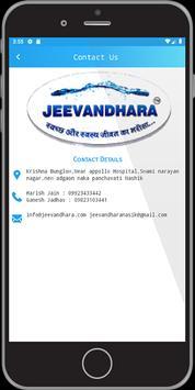 Jeevandhara Jaltrupti screenshot 3