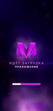 Matreshka - CR-MP Launcher poster