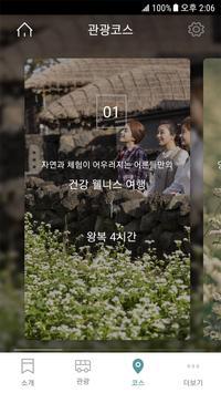 수눌음행복마을 screenshot 3