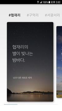 수눌음행복마을 poster