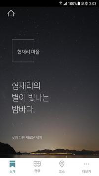 수눌음행복마을 screenshot 1