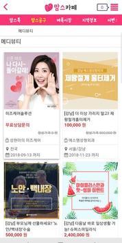 맘스카페O2O - 지역맘스 커뮤니티 공동구매 이벤트 screenshot 7