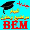 مواضيع وحلول شهادة التعليم المتوسط (Bem)