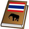 Understand Thai 아이콘