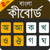 Bangla Keyboard Lite ikona