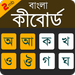 Bangla Keyboard Lite