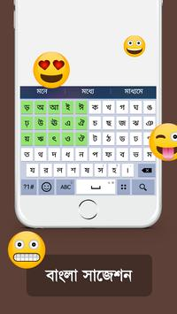 Bangla Keyboard Lite screenshot 3